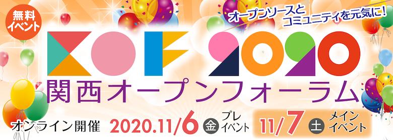 関西オープンフォーラム2020